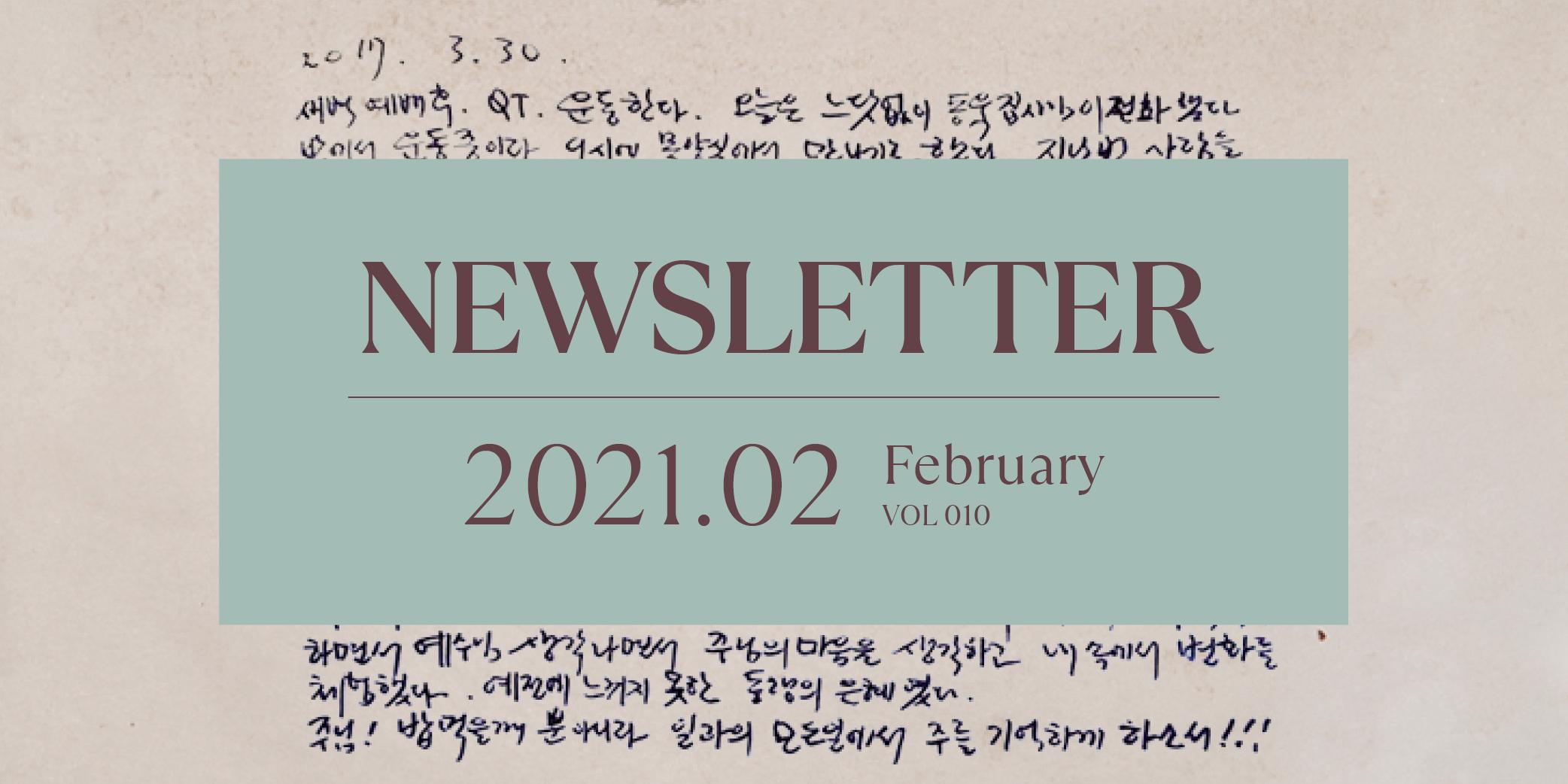 예수동행편지 2021년 2월호