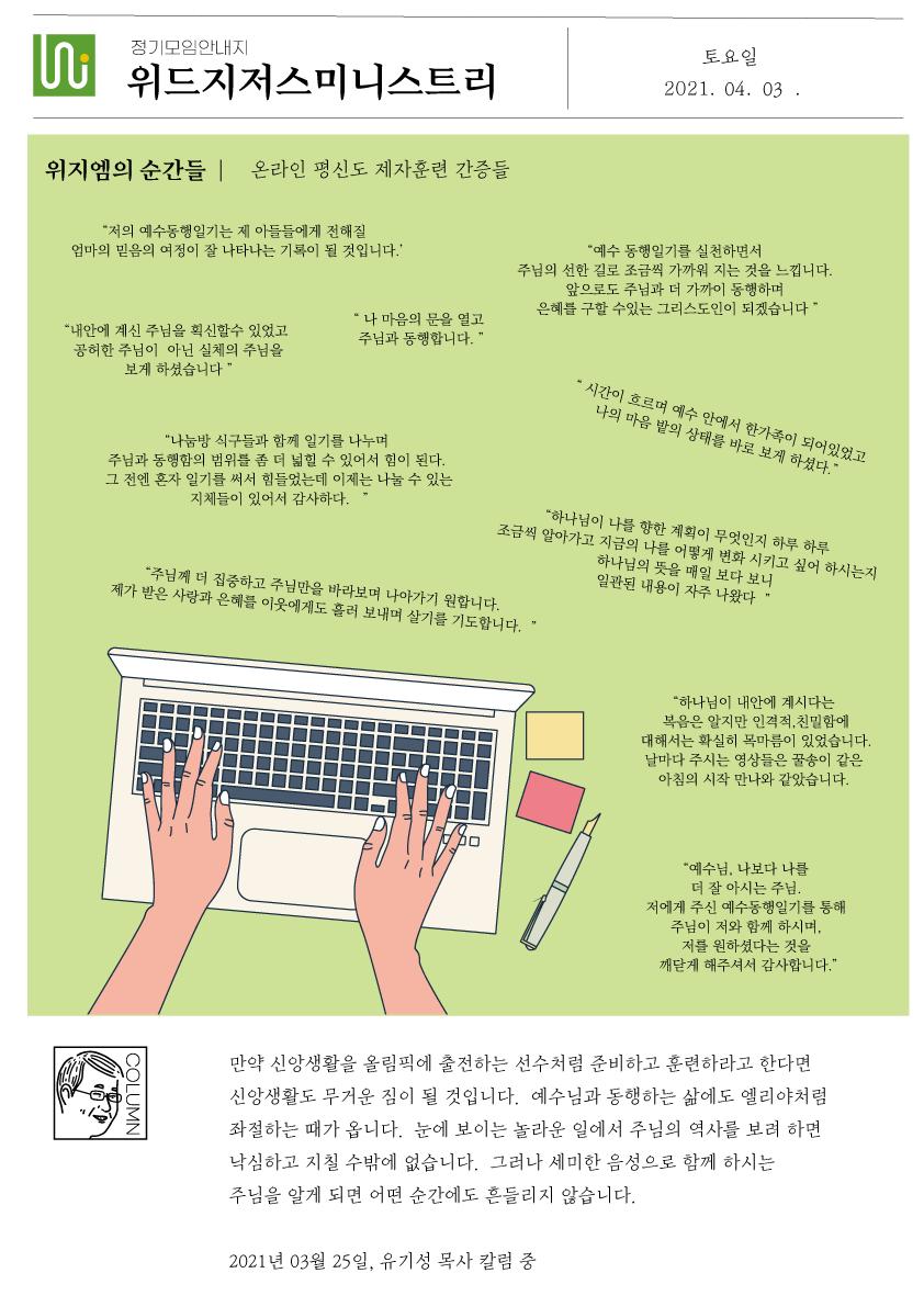 위지엠 자원봉자사 정기모임