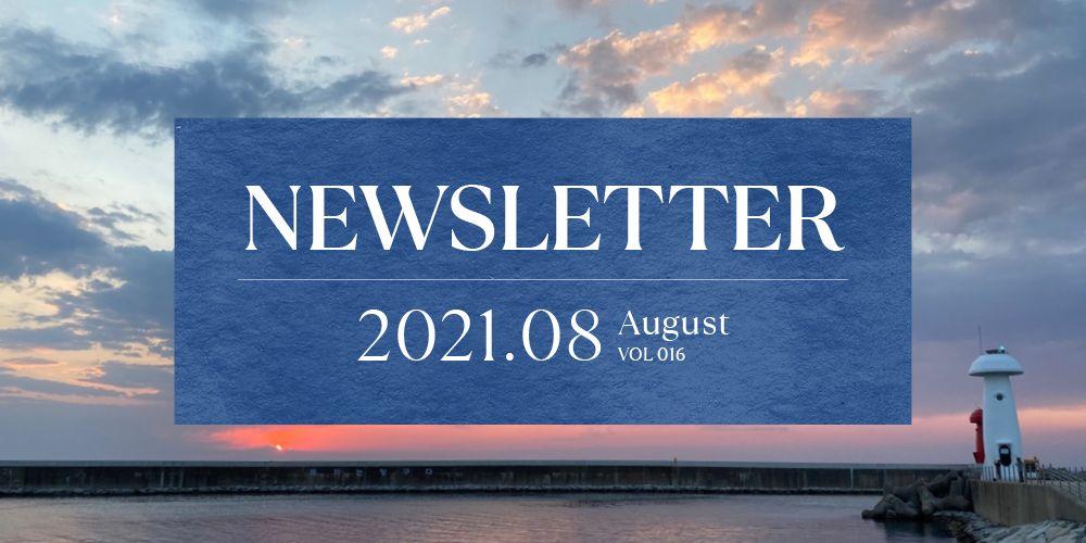 예수동행편지 2021년 8월호